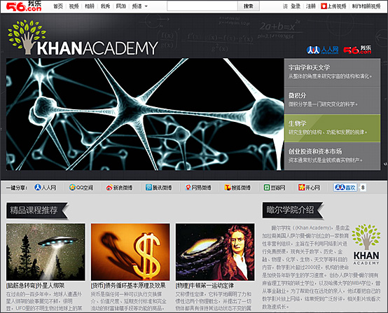 khan.56.com -- Khan Academy to offer free online courses to China